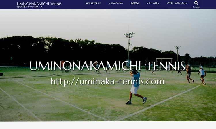 福岡市東区のおすすめテニススクール「海の中道マリーナ&テニススクール」とは?