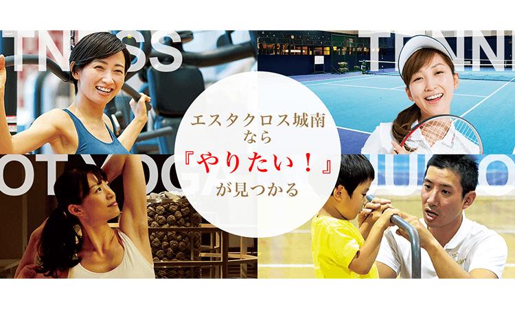 福岡市城南区のおすすめテニススクール「スポーツクラブエスタクロス城南」とは?