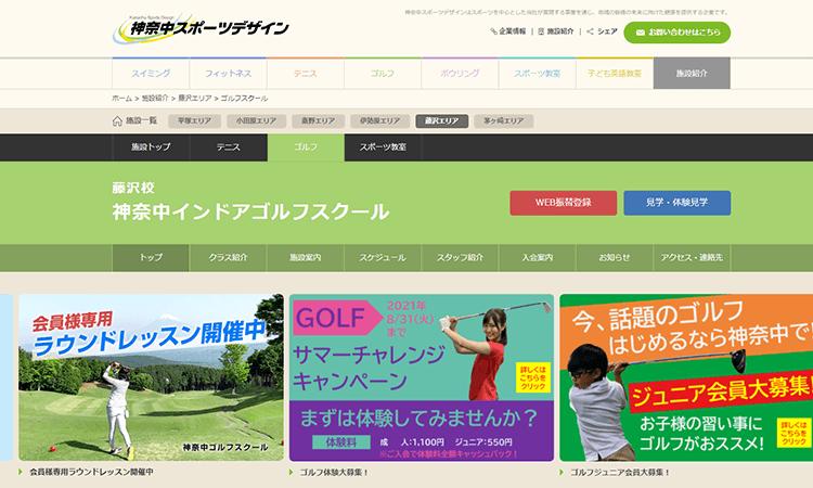 藤沢市のおすすめゴルフスクール「神奈中インドアゴルフスクール藤沢校」とは?