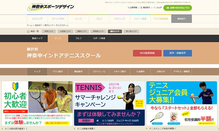藤沢市のおすすめテニススクール「神奈中インドアテニススクール藤沢校」とは?